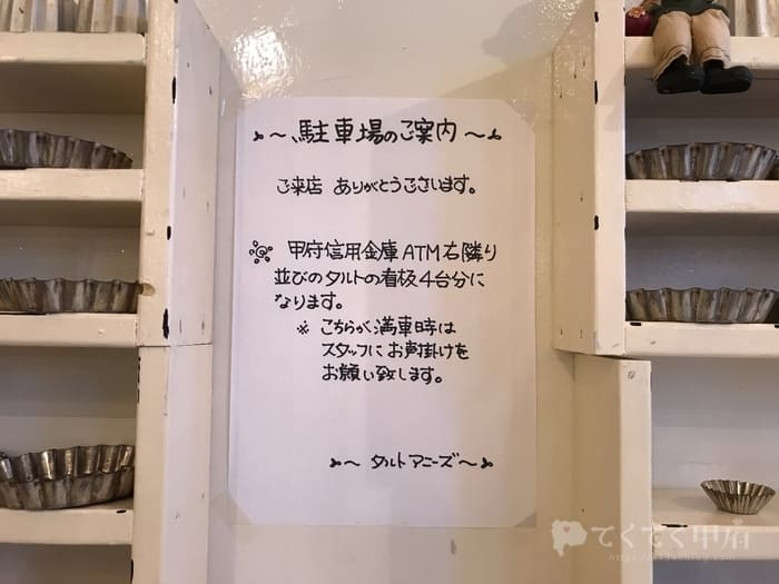 山梨県甲府市上石田-タルトアニーズ(駐車場について)