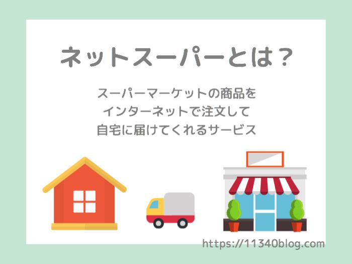 ネットスーパーとは、スーパーマーケットの商品をインターネットで注文して自宅に届けてくれるサービス