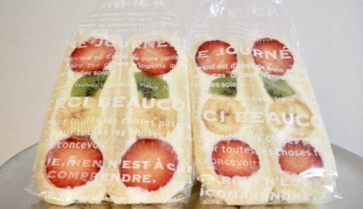 【Pan e bon パンエボン】週末が楽しみになる、甲府のフルーツサンド。