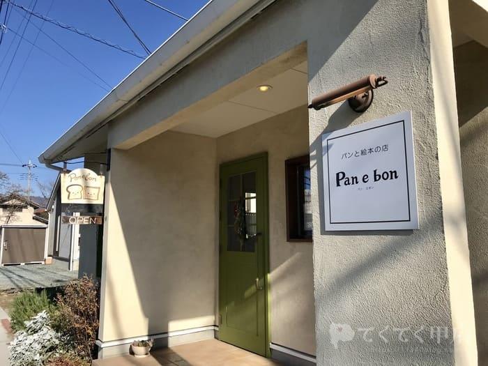 山梨県甲府市小瀬町-Pan e bon パンエボン(外観)