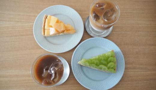 【タルトアニーズ】山梨の四季を味わう、フルーツたっぷり旬タルト