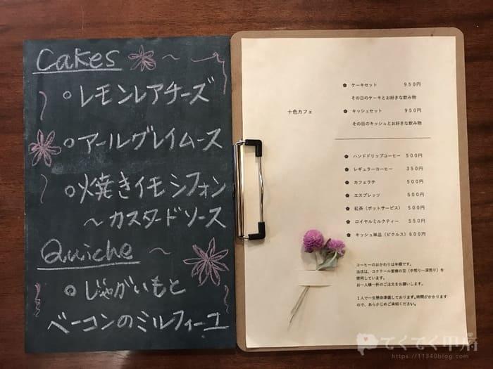 山梨県甲府市-十色カフェ(メニュー)