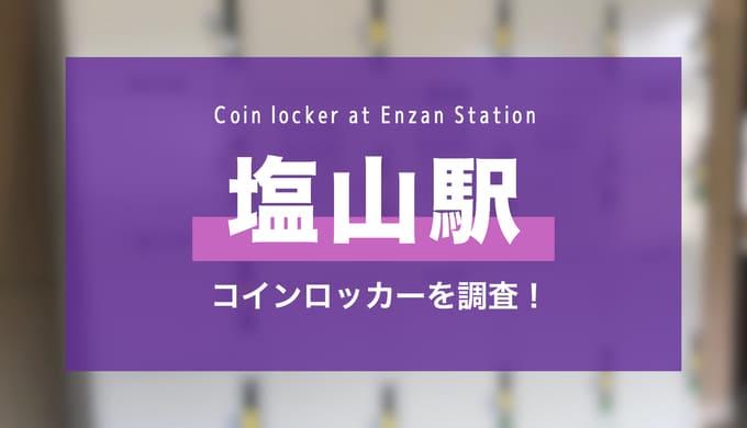 塩山駅のコインロッカーを調査!場所・料金・サイズ・スーツケース対応まとめ