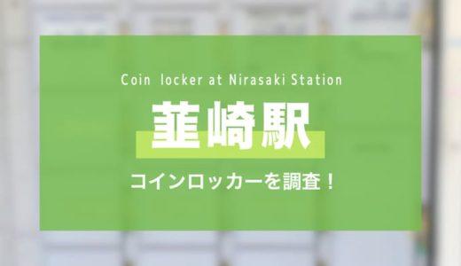 韮崎駅のコインロッカーを調査!場所・料金・サイズ・スーツケース対応まとめ