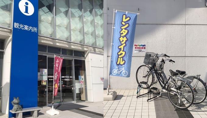 韮崎駅すぐの観光案内所が親切で便利!レンタサイクルやお土産、新鮮野菜が買える!