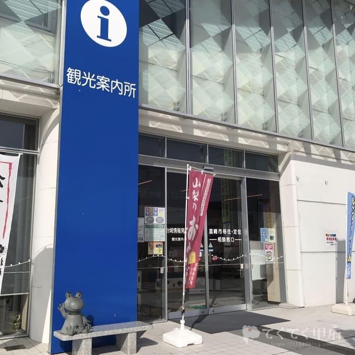 韮崎駅-韮崎市観光案内所