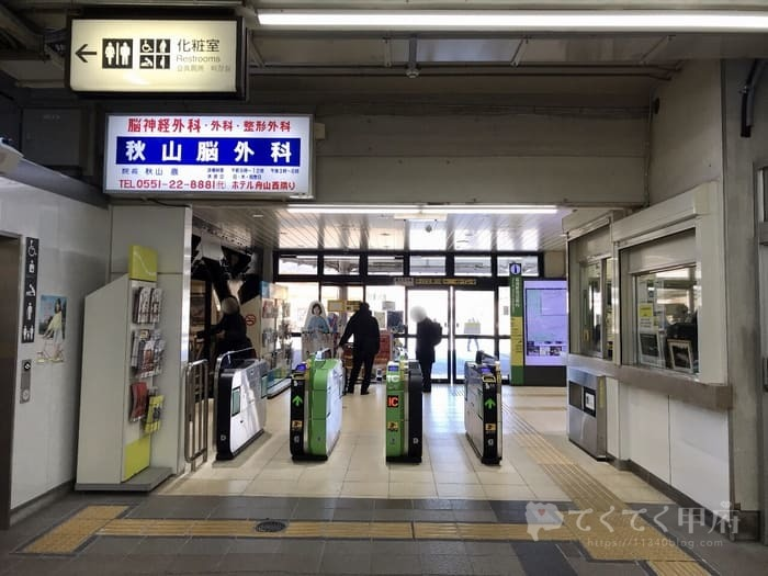 JR中央本線韮崎駅(改札)