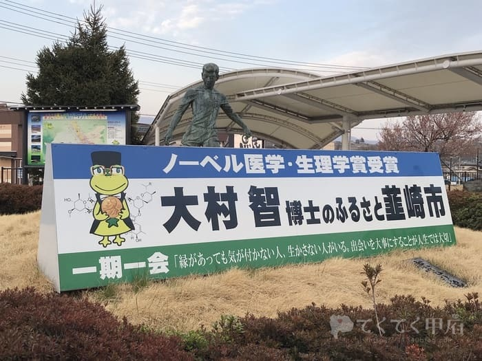 JR中央本線韮崎駅