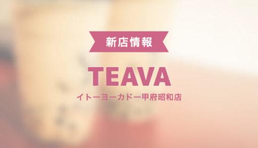 【TEAVA ティーバ】イトーヨーカドー甲府昭和にタピオカティースタンドがオープン予定!