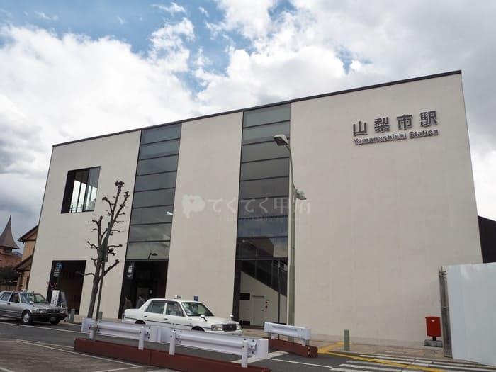 JR中央本線山梨市駅(新駅舎)
