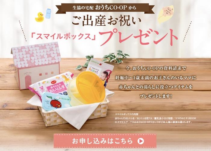 おうちコープ-スマイルボックスプレゼント
