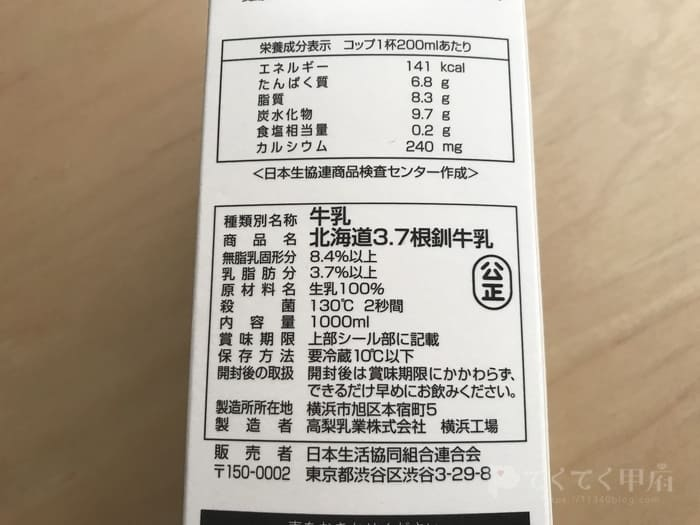 おうちコープ(北海道3.7根釧牛乳/原材料)