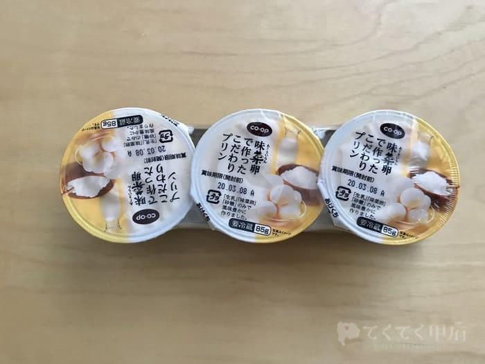 おうちコープ(味菜卵でつくったこだわりのプリン)