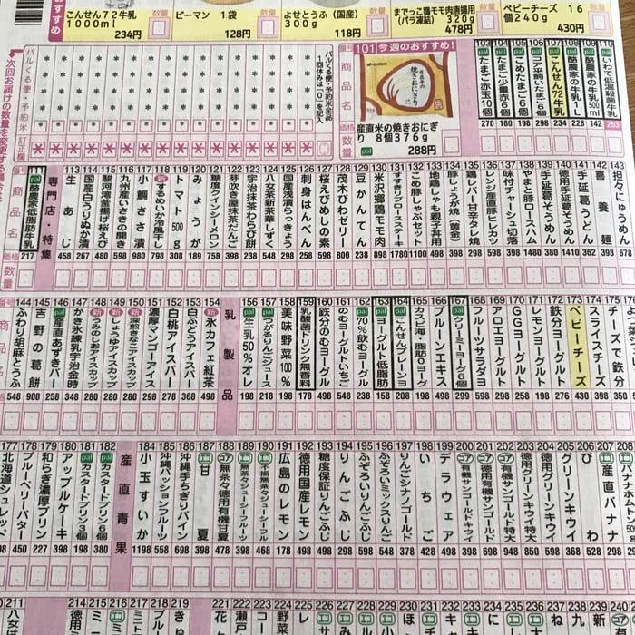 パルシステム(カタログ・注文用紙)