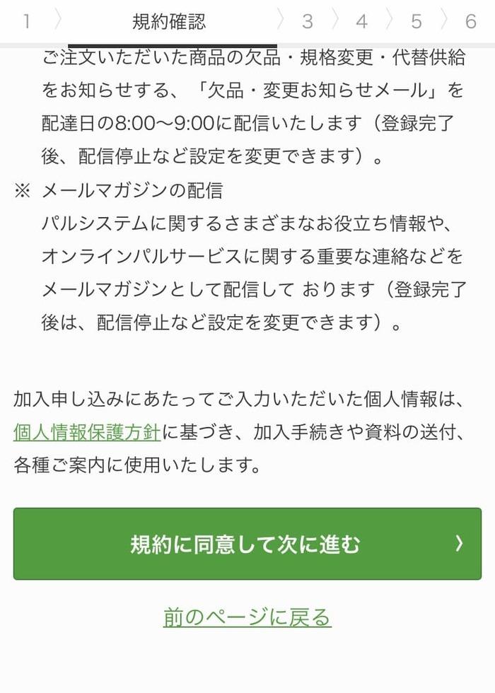 パルシステム(お友だち紹介コードを使った申し込み方法)