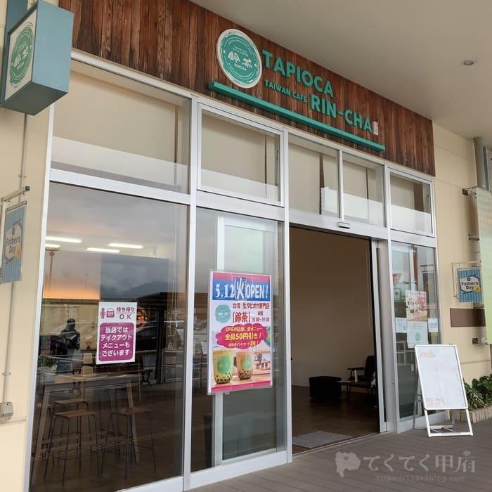 台湾タピオカ専門店 鈴茶 中央店(イオンタウン山梨中央・外観)