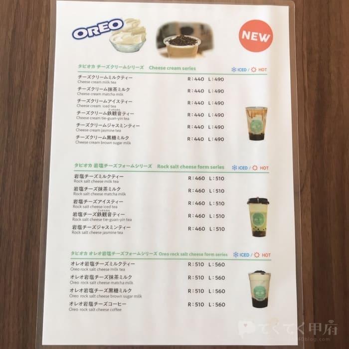 台湾タピオカ専門店 鈴茶 中央店(イオンタウン山梨中央・メニュー)