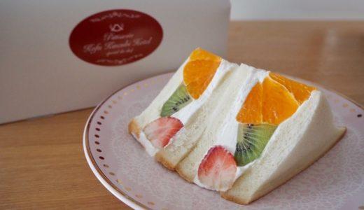 【甲府記念日ホテル カフェテラス ウイステリア】萌え断フルーツサンドとパンダシュークリームが可愛い♪