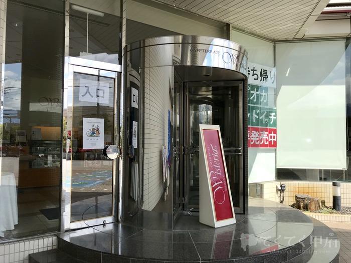 甲府記念日ホテル「カフェテラス ウィステリア」