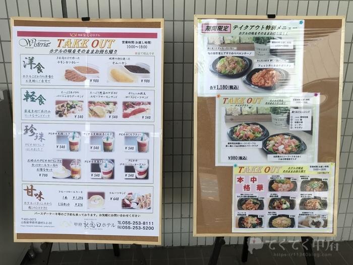 甲府記念日ホテル「カフェテラス ウィステリア」テイクアウトメニュー