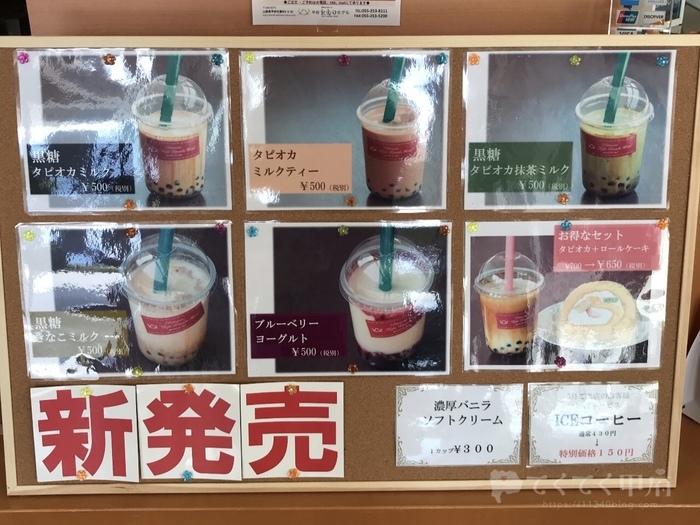 甲府記念日ホテル「カフェテラス ウィステリア」のタピオカドリンクメニュー
