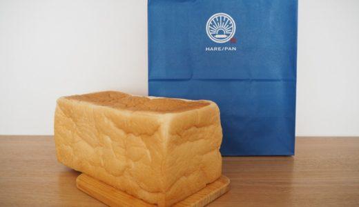 【ハレパン 晴れ時々パン】HARE/PANが山梨初上陸!純生食パン実食レポ♡