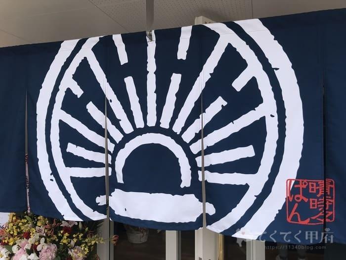 山梨県中央市-HARE/PAN(晴れ時々パン・ハレパン)