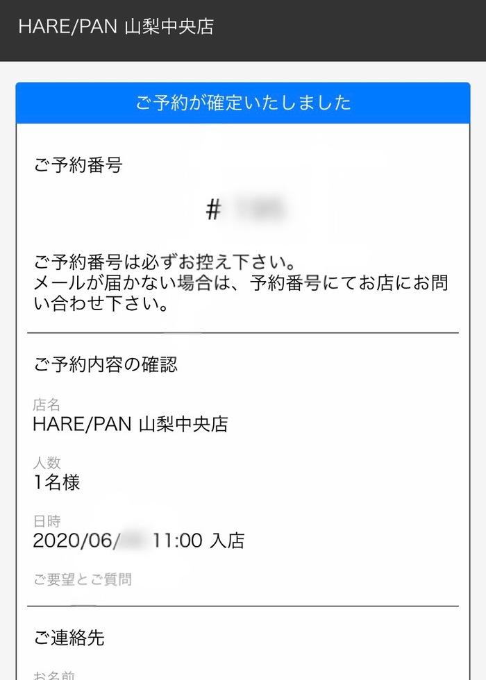 山梨県中央市-HARE/PAN(晴れ時々パン・ハレパン)の予約方法