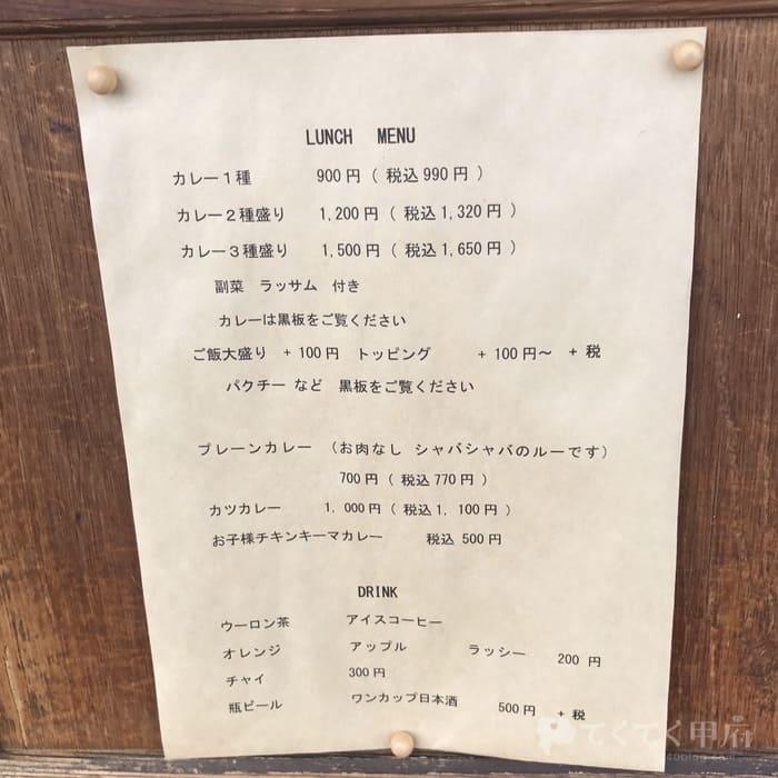 山梨県甲府市大里町-カレー食堂 ビリヤタ(メニュー)