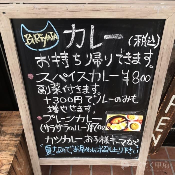 山梨県甲府市大里町-カレー食堂 ビリヤタ(テイクアウトメニュー)