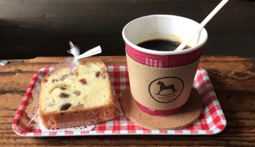 【千鳥ヶ淵coffee】ぬくもりあふれる、オールドビーンズコーヒー。