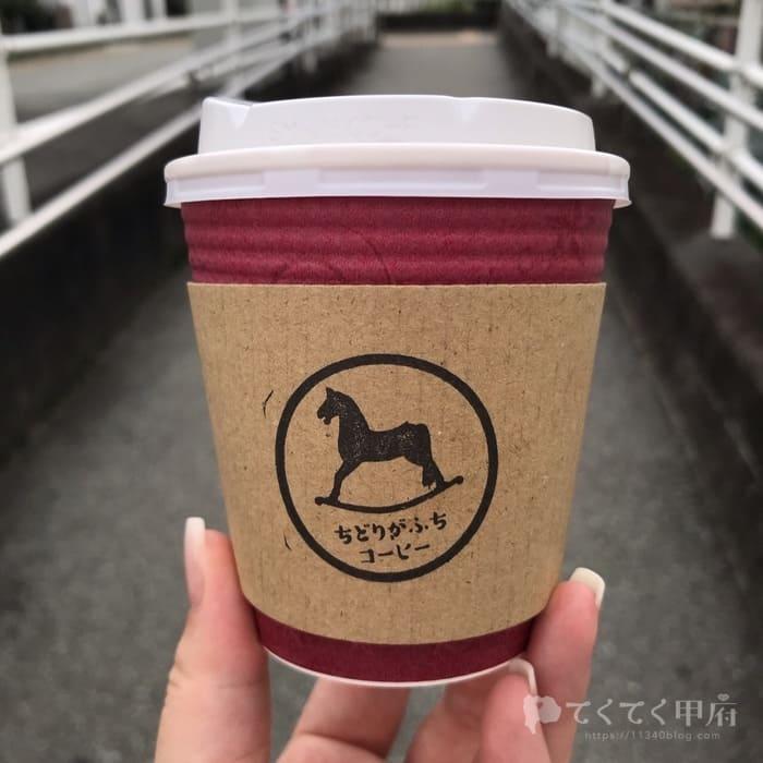 甲府市中小河原-千鳥ヶ淵コーヒー(テイクアウト)