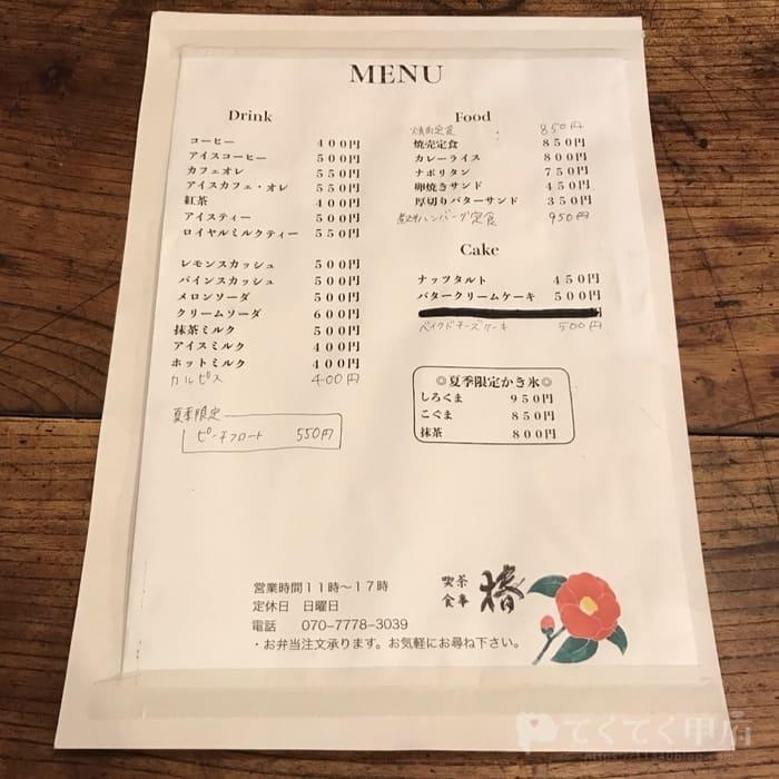 山梨県甲府市-食事と喫茶 椿(メニュー)