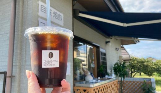 【フカサワコーヒーロースタリー】種類豊富な珈琲豆とこだわりの一杯