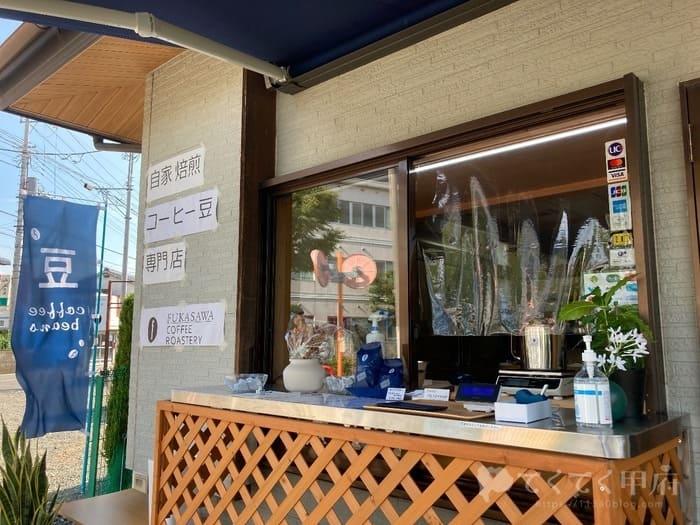 山梨県中巨摩郡昭和町-FUKASAWA COFFEE ROASTERY(フカサワコーヒーロースタリー)