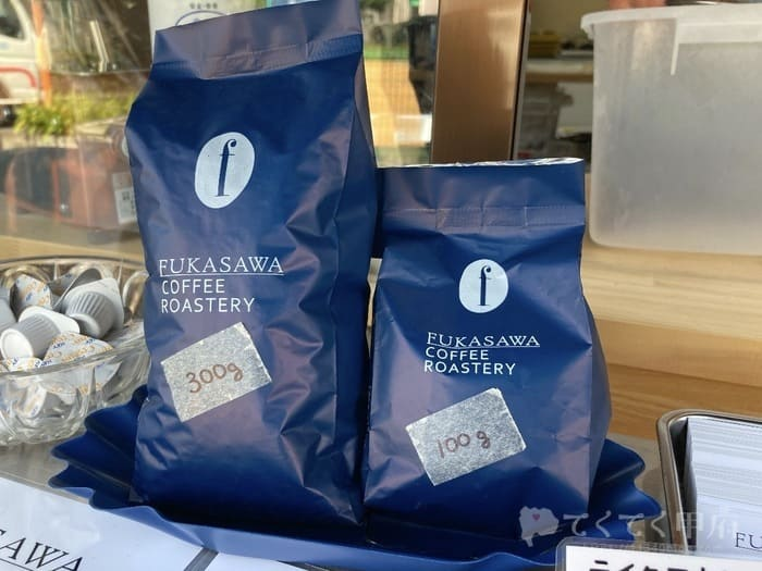 山梨県中巨摩郡昭和町-FUKASAWA COFFEE ROASTERY(フカサワコーヒーロースタリー)コーヒー豆