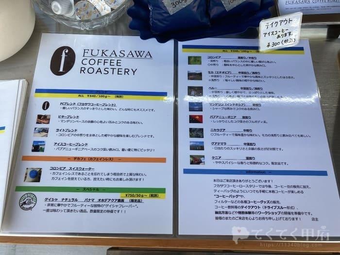 山梨県中巨摩郡昭和町-FUKASAWA COFFEE ROASTERY(フカサワコーヒーロースタリー)コーヒー豆のメニュー