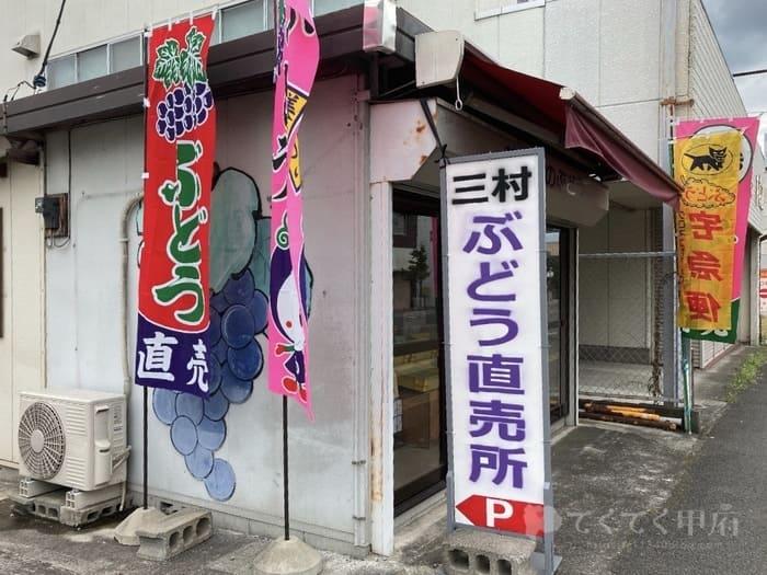 山梨県甲府市-三村ぶどう直売所
