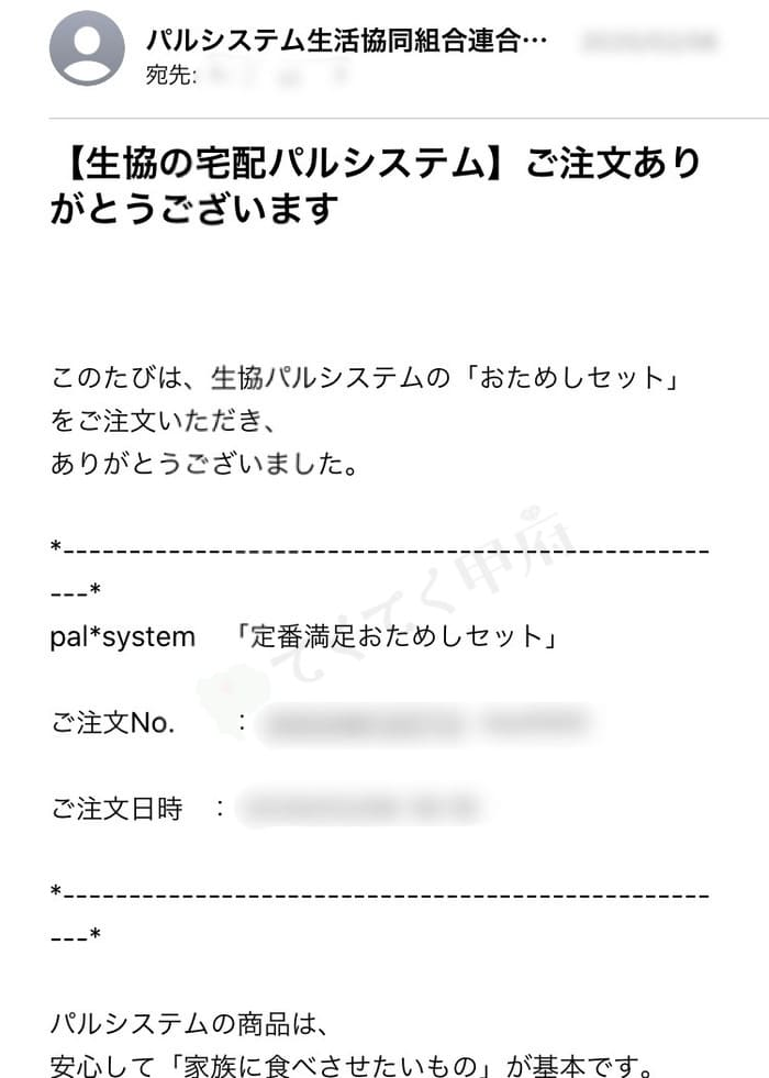 パルシステム-お試しセットの申込方法