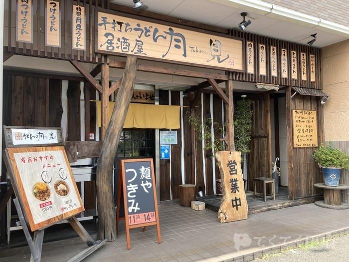 山梨県昭和町-麺やつきみ