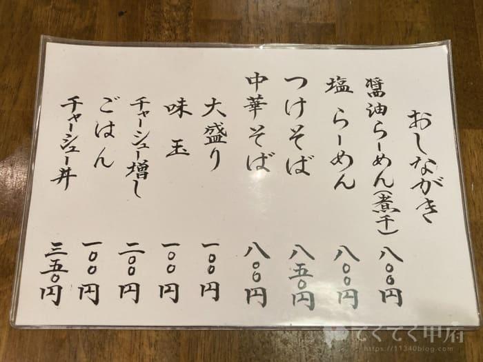 山梨県昭和町-麺やつきみ(メニュー)