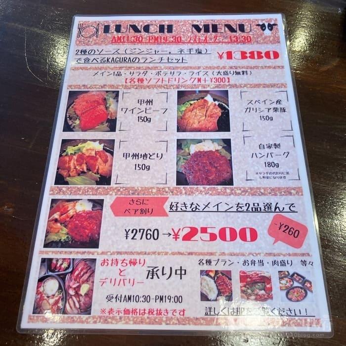 山梨・昭和町-肉ビストロKAGURA(ランチメニュー)