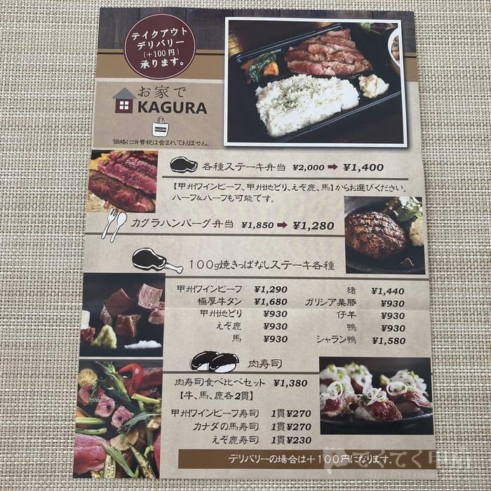 山梨・昭和町-肉ビストロKAGURA(テイクアウトメニュー)
