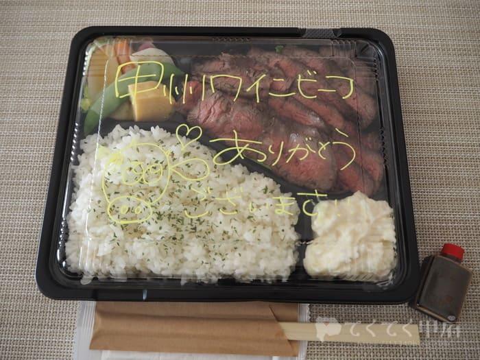 山梨・昭和町-肉ビストロKAGURA(甲州ワインビーフ弁当のテイクアウト)