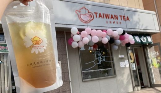 【台湾茶房 TAIWAN TEA】山梨市駅前にドリンクスタンドがオープン!
