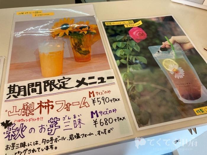 台湾茶房 TAIWAN TEA ホワイトアレイ山梨市駅店(期間限定メニュー)