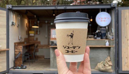 【ジューデンコーヒー】山梨県・鳴沢村の緑に囲まれたコーヒースタンド