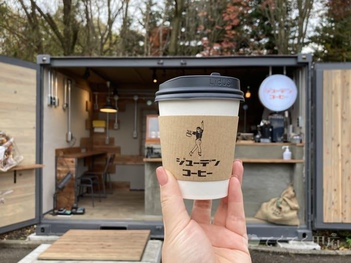 山梨県鳴沢村-ジューデンコーヒー