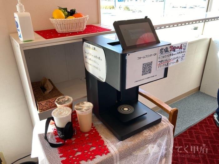 台湾茶房 TAIWAN TEA ホワイトアレイ山梨市駅前店(フォームプリンタ)