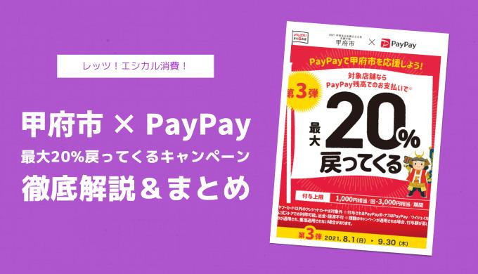 【超得】PayPay×甲府市の30%還元キャンペーン再び!ペイペイでお得に買い物しよう